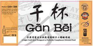 Exit33_ganbei